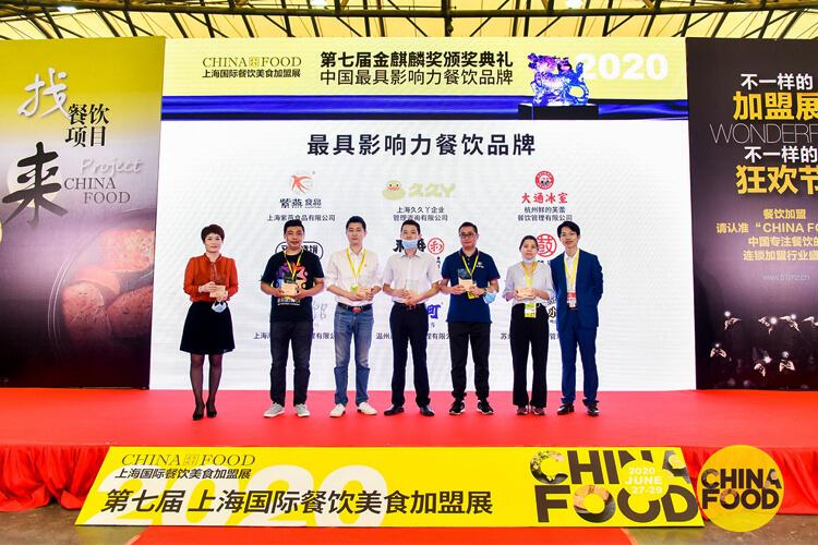 2021第九届上海国际餐饮美食加盟展,报名!图3
