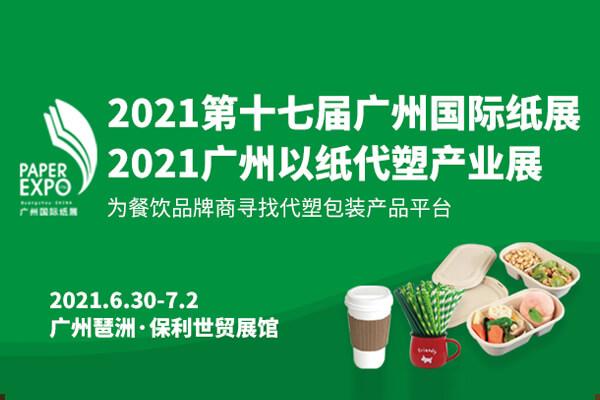 2021广州国际以纸代塑产业展览会图