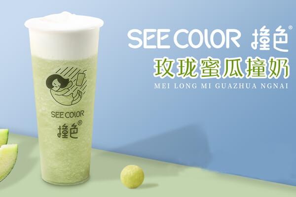 SEECOLOR撞色奶茶.jpg