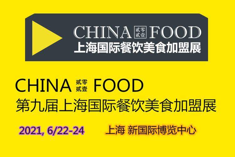 2021第九届上海国际餐饮美食加盟展,报名!图2