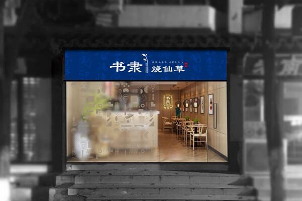 书隶烧仙草奶茶.jpg