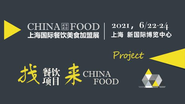 2021上海第九届上海国际餐饮美食加盟展,报名!