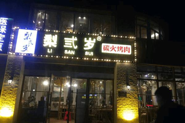 淮安大学城店.png