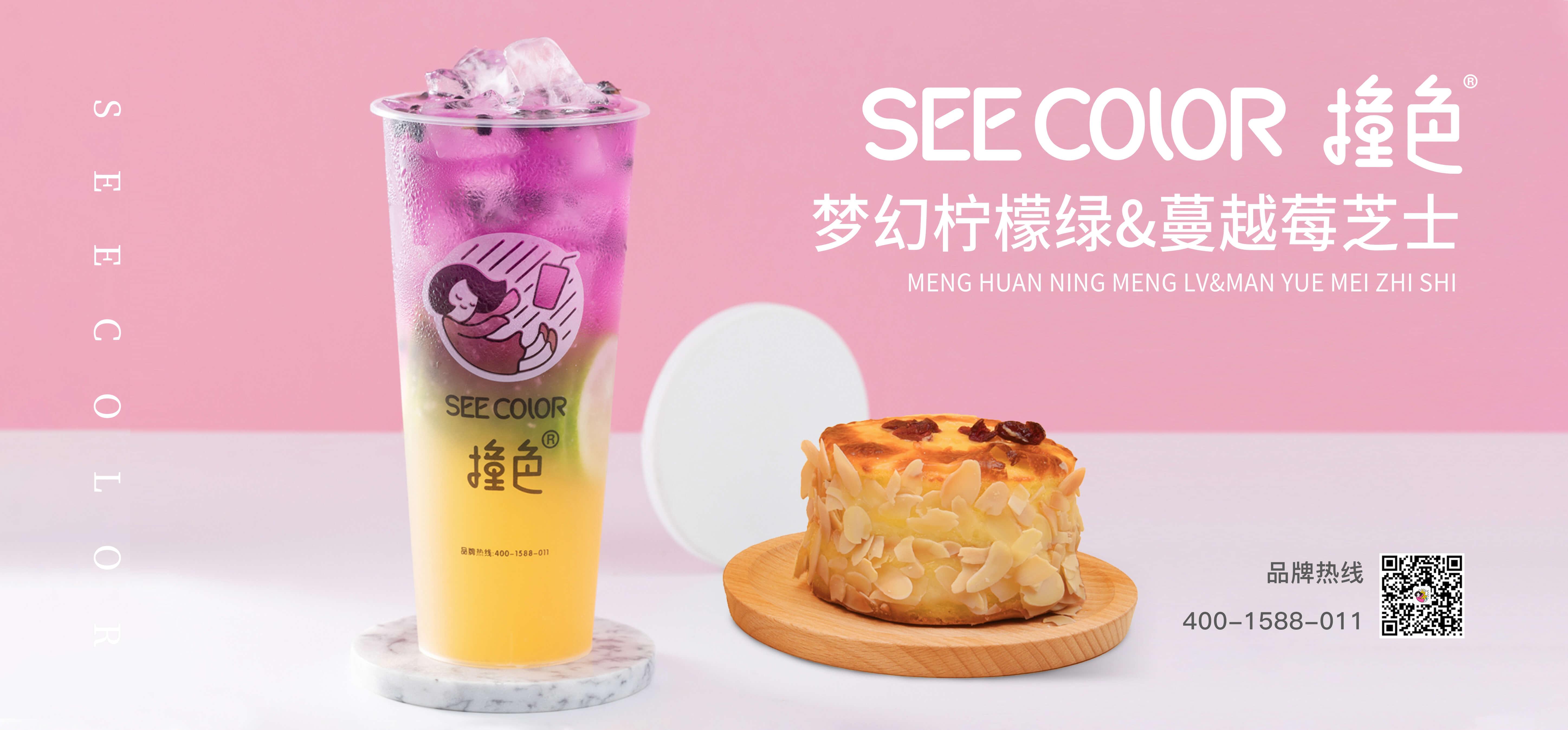 奶茶店开在北京这边可以吗?撞色奶茶好不好?