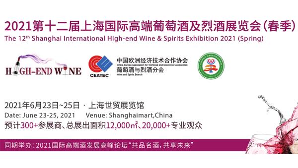 2021上海国际高端葡萄酒及烈酒展览会参观指南