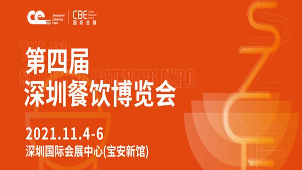 2021第四届深圳餐饮博览会