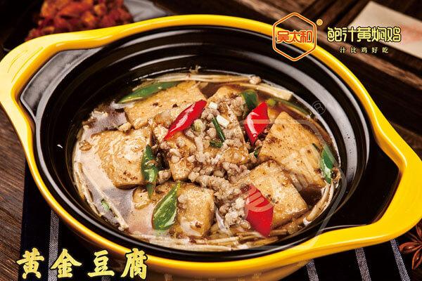 吳太和鮑汁黃燜雞圖