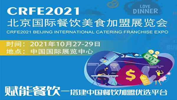 CRFE 2021北京国际餐饮美食加盟展览会