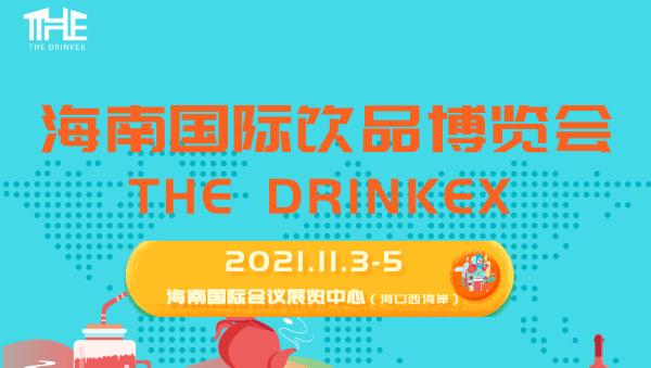2021海南(东盟)酒店及餐饮用品博览会 和2021海南国际饮品博览会