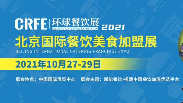 2021北京餐饮加盟展-中国国际展览中心(静安庄)