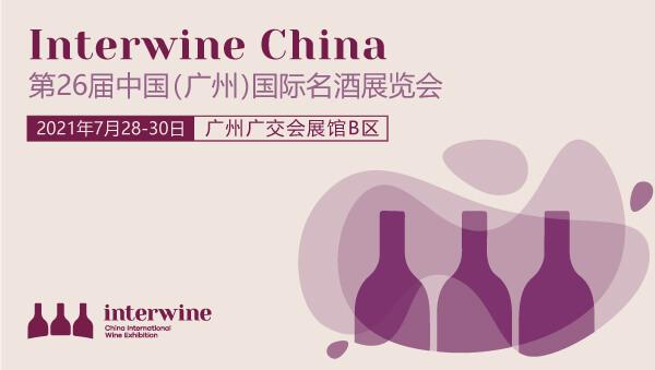 InterwineChina2021中国(广州)国际名酒展-春季展