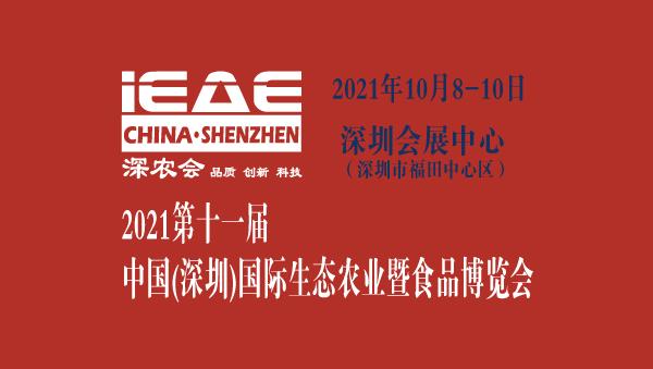 第十一届中国(深圳)国际生态农业暨食品博览会