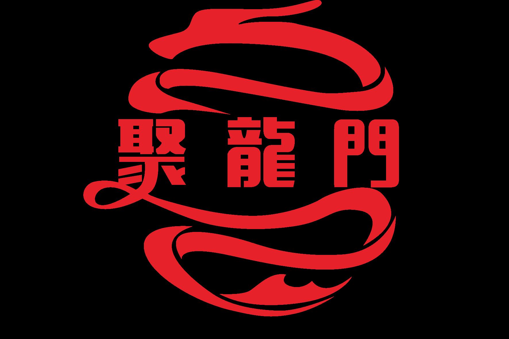 聚龙门火锅