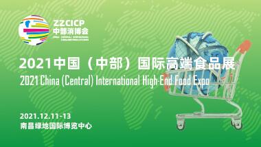 2021中国(中部)国际高端食品展