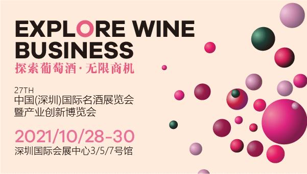 10.28-30| 第27屆中國(深圳)國際名酒展