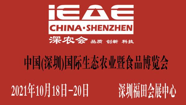 第十一屆中國(深圳)國際生態農業暨食品博覽會