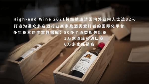 2021第十二屆中國(上海)國際高端葡萄酒及烈酒展覽會12月22日