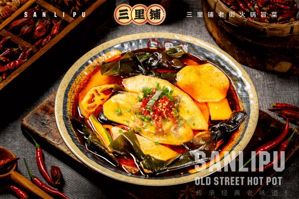 三里铺老街火锅冒菜图