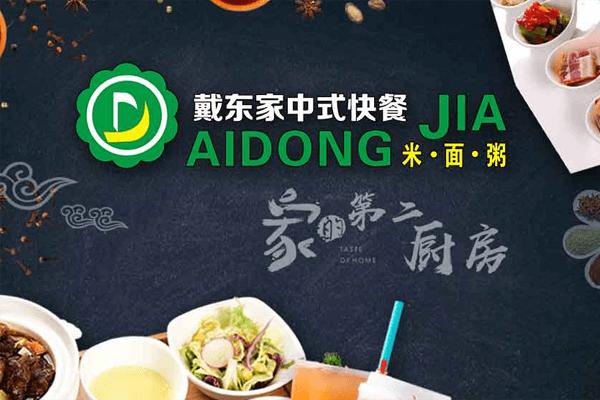 戴东家中式快餐图