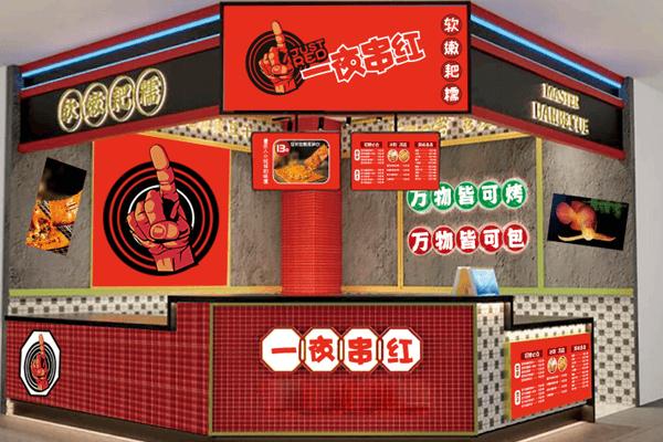 一夜串红重庆烤苕皮豆干图