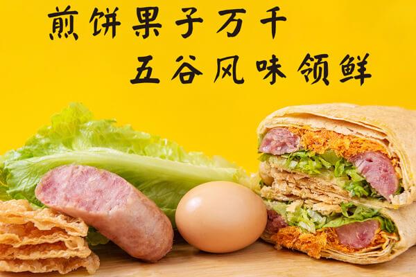 谷旋风煎饼.jpg
