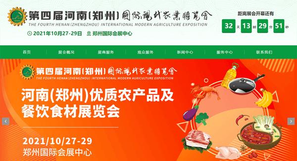 第四届河南(郑州)国际现代农业博览会图