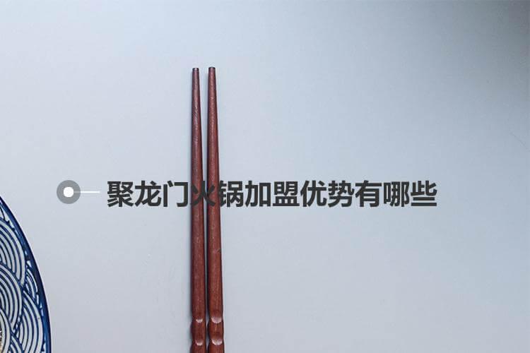 聚龙门火锅加盟优势有哪些