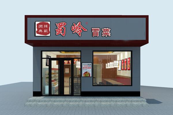 蜀岭冒菜图