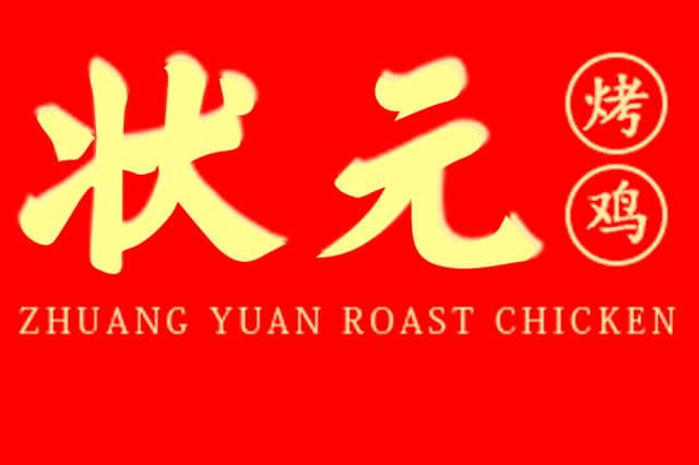 灵芝状元烤鸡