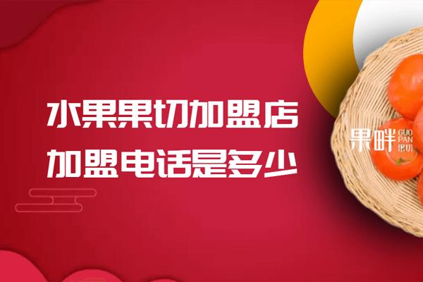 在北京开家水果果切加盟店加盟电话是多少