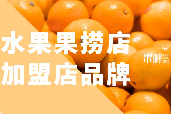 北京线上外卖水果果捞店加盟店品牌有哪些,哪个好