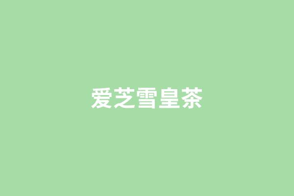 爱芝雪皇茶相似图