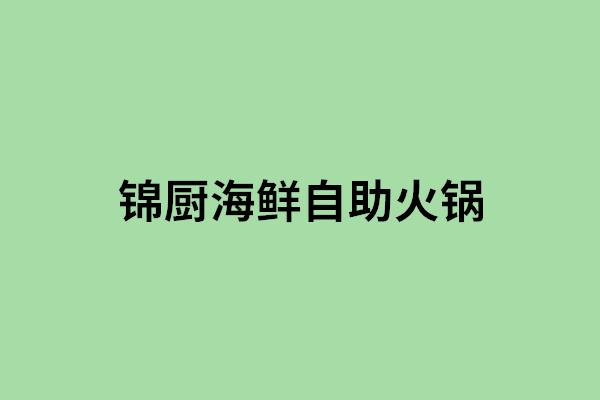 锦厨海鲜自助火锅相似图