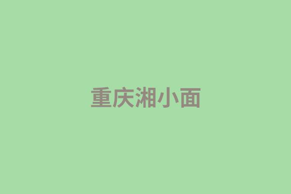 重庆湘小面相似图1