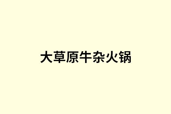 大草原牛杂火锅相似图1
