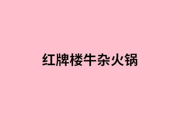 红牌楼牛杂火锅相似图