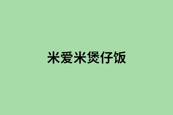 米爱米煲仔饭相似图1
