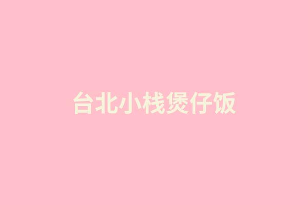 台北小栈煲仔饭相似图1