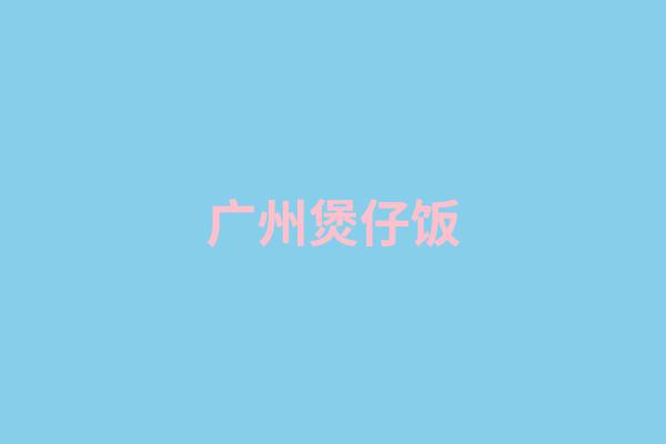 广州煲仔饭相似图1
