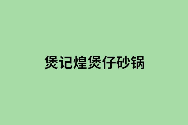 煲记煌煲仔砂锅相似图1