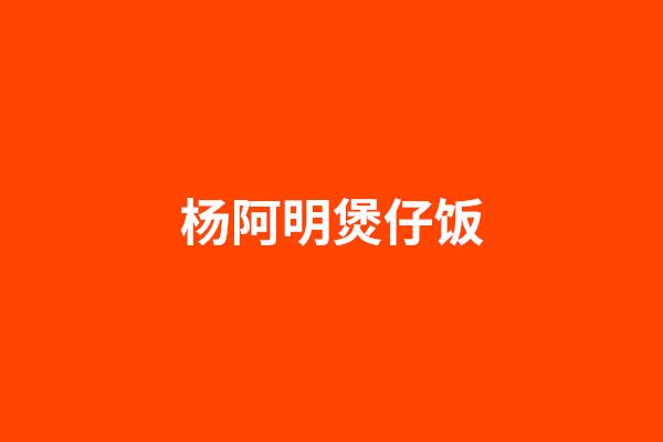 杨阿明煲仔饭相似图1