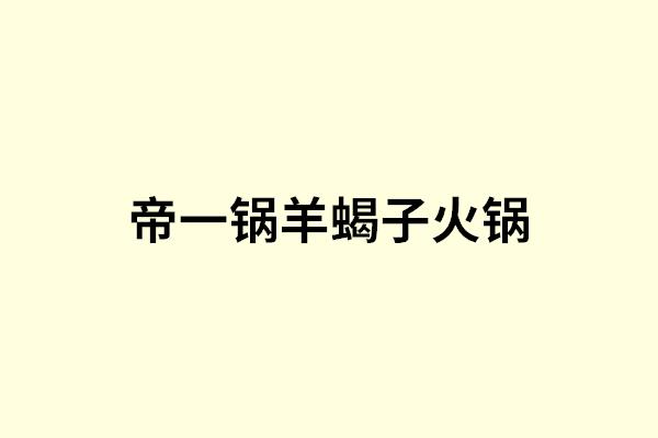 帝一锅羊蝎子火锅相似图1
