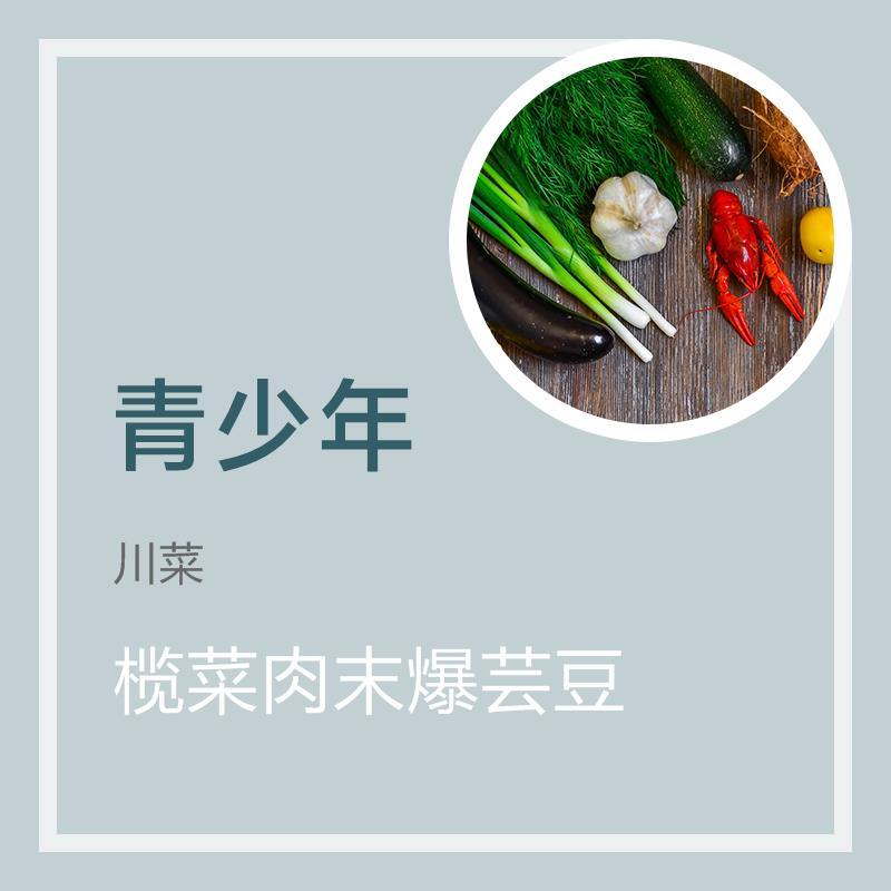 榄菜肉末爆芸豆
