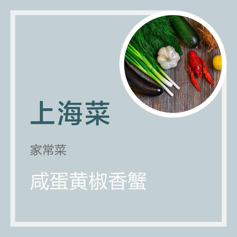 咸蛋黄椒香蟹