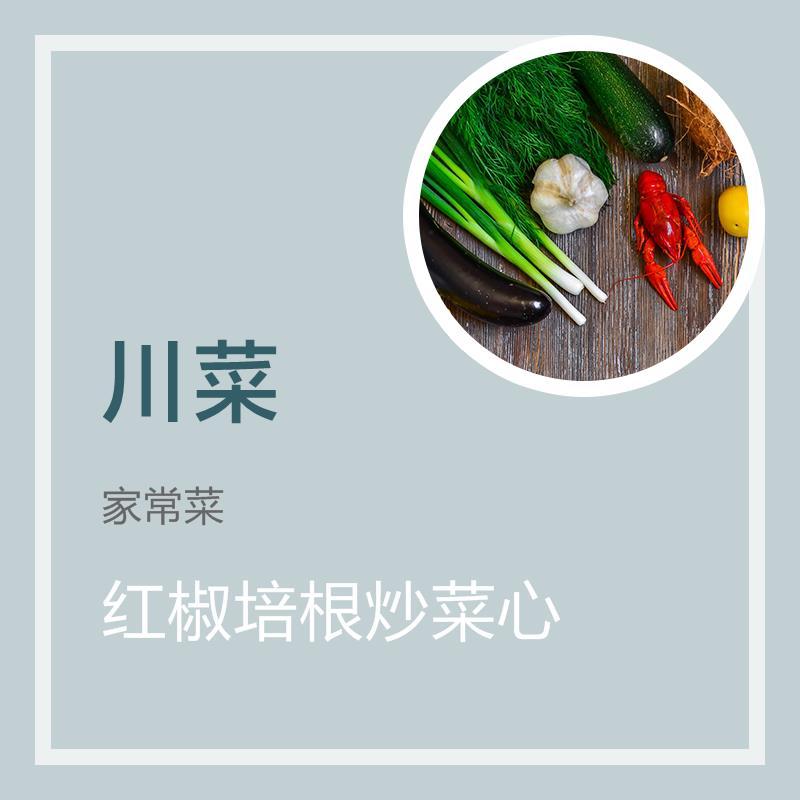 红椒培根炒菜心