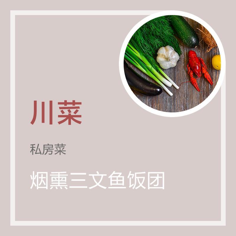 烟熏三文鱼饭团