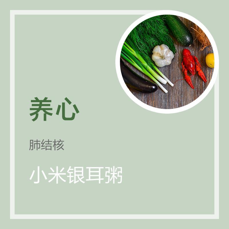 小米银耳粥