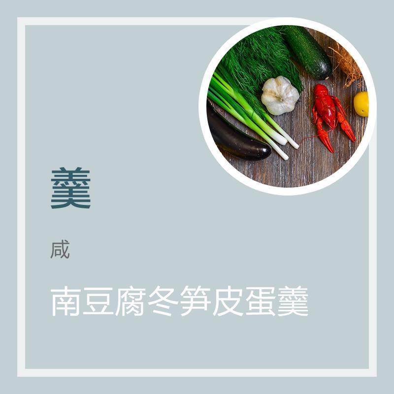 南豆腐冬笋皮蛋羹