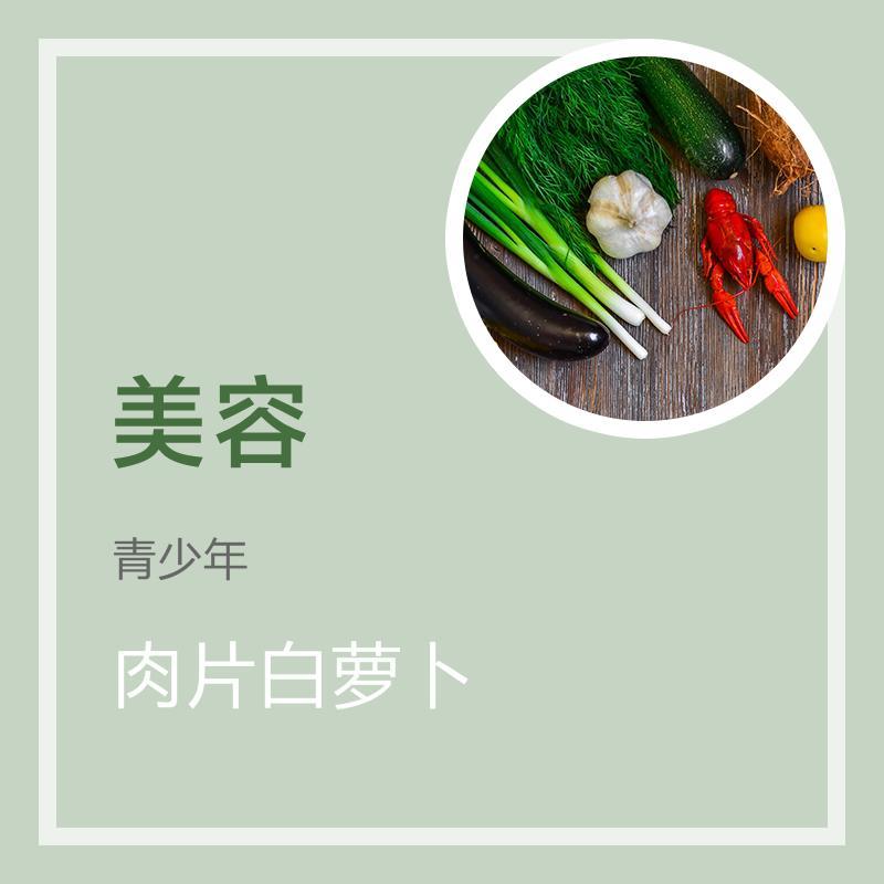肉片白萝卜