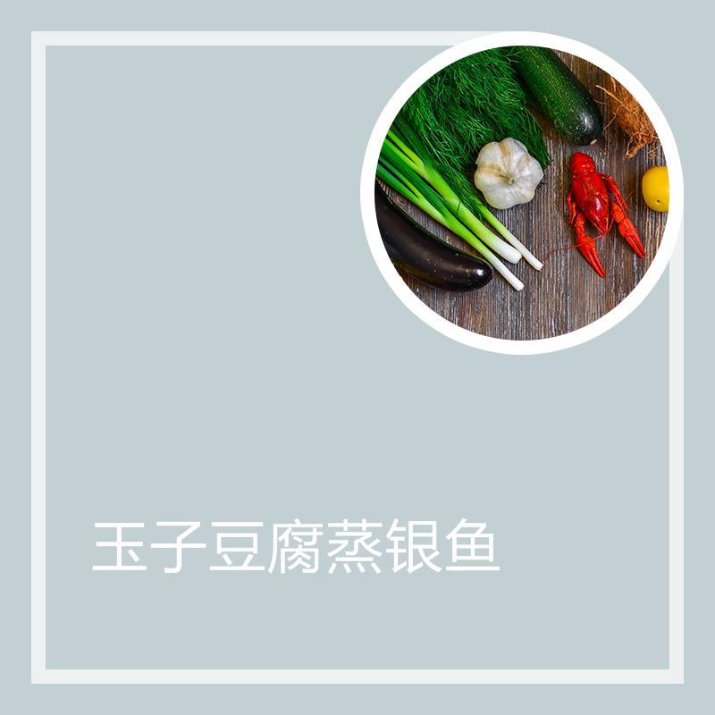 玉子豆腐蒸银鱼
